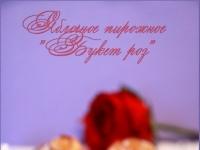Яблочное пирожное Букет роз